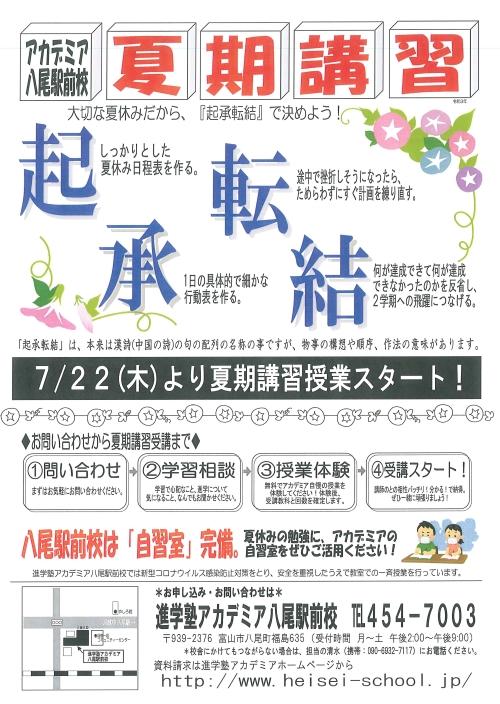 R3年八尾駅前校夏期講習1.jpg