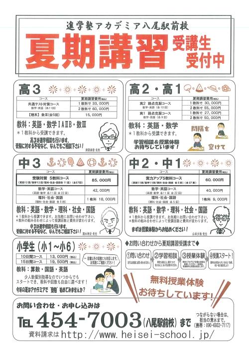 R3年八尾駅前校夏期講習2.jpg